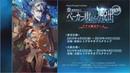 復刻版:Fate/Grand Order×リアル脱出ゲーム「謎特異点Ⅰ ベーカー街からの脱出」