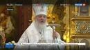 Новости на Россия 24 • Патриарх Кирилл поздравил православных с наступающим праздником