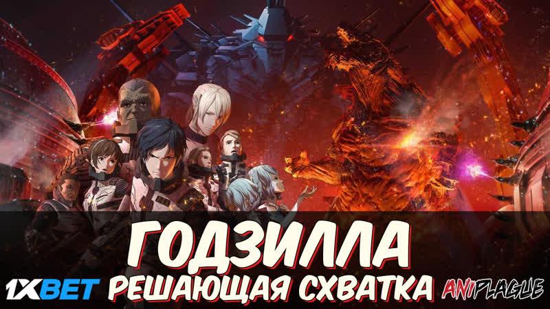 Годзилла Решающая схватка Godzilla Kessen Kidou Zoushoku Toshi