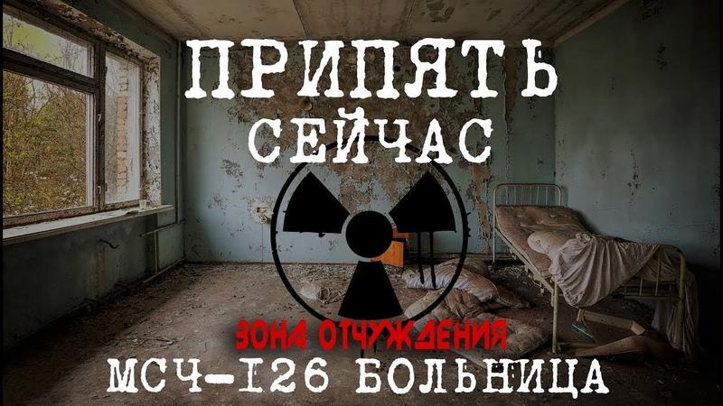 Припять сейчас Чернобыль Больница МСЧ 126 Не для слабонервных Зона отчуждения