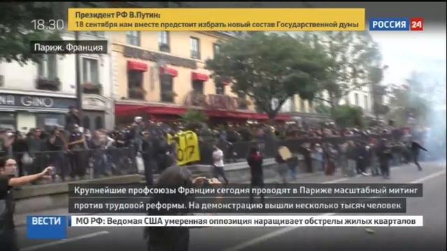 Новости на Россия 24 • Париж затянуло дымом митинг профсоюзов обернулся беспорядками