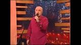 Михаил Загот - Французский Шансон (из передачи