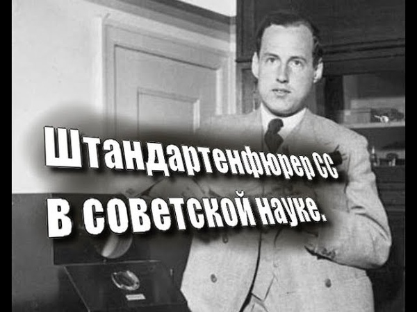 Штандартенфюрер СС в советской науке