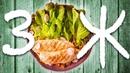 ЗОЖный рецепт из Индейки Свежий ужин из овощей Салат