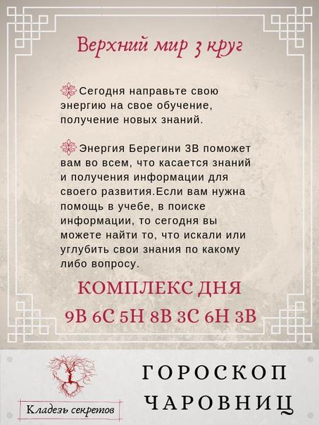 СЛАВЯНСКИЙ И ЛУННЫЙ ГОРОСКОПЫ НА 4 ИЮНЯ!