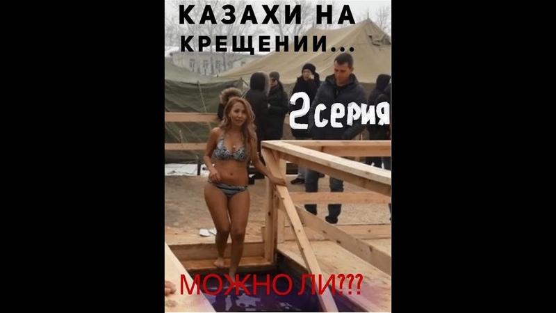 купание на Крещение казахам можно или нет 2019 год 2серия