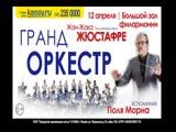 ПОЛЬ МАРИА 5 4х3 прм_1
