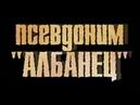 Псевдоним Албанец 01 (весь фильм)
