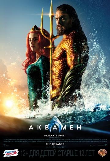 Аквамен (Aquaman) 2018 смотреть онлайн