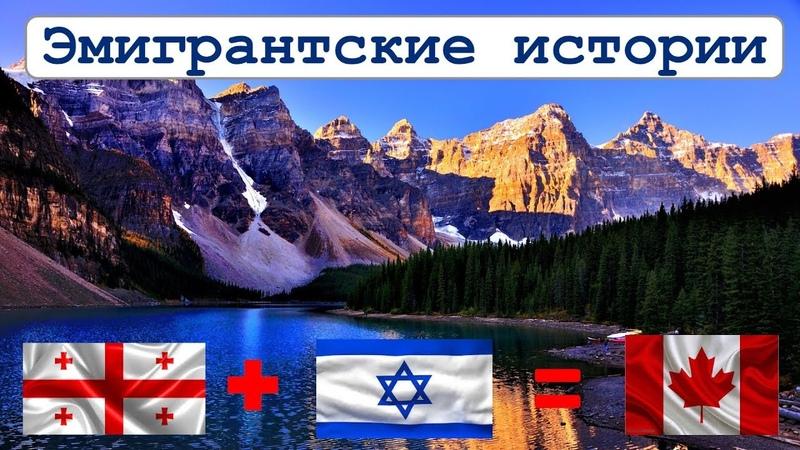 ЭМИГРАНТСКИЕ ИСТОРИИ. Грузия Израиль = Канада. Нугзар, Ottawa, Ontario. Canada.