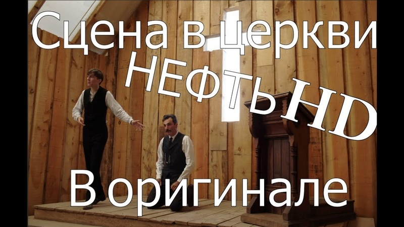 Нефть - сцена в церкви В ОРИГИНАЛЕ HD There Will Be Blood(2007) RUS SUB