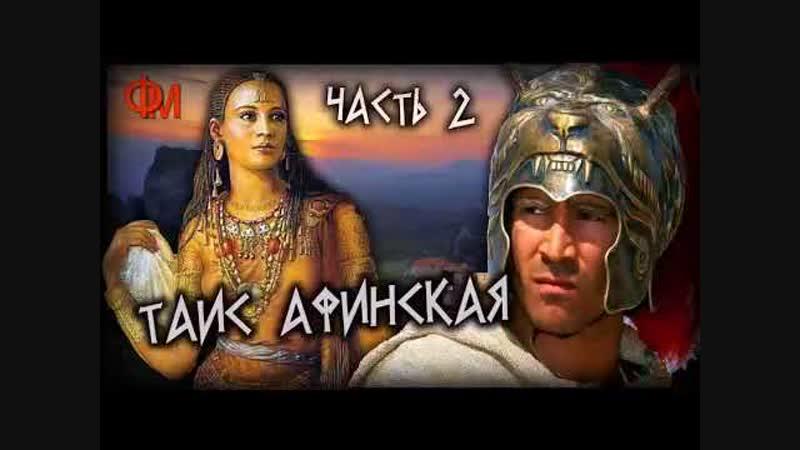 Таис Афинская Часть2 (И.А.Ефремов)