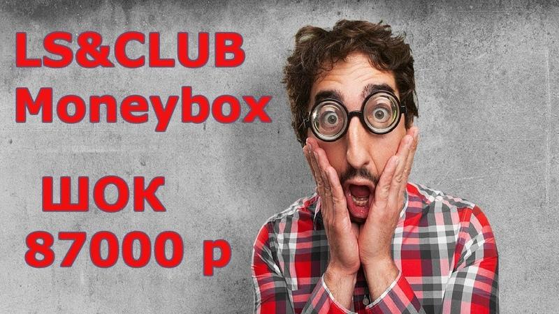 Отзыв о программе Moneybox от LS Club заработал 87000р и как правильно работать !