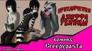 Приключения Джеффа (комикс Creepypasta) 2 глава~ 1 часть