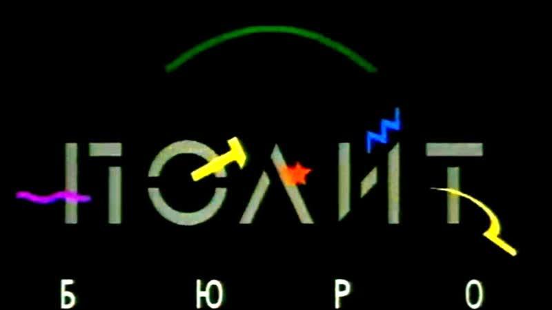 Политбюро (1-й канал Останкино, 06.11.1992 г.). Владимир Толоконников и Галина Старовойтова