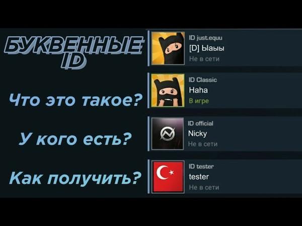 STANDOFF 2 Гайд Для Новичков ID из букв как получить