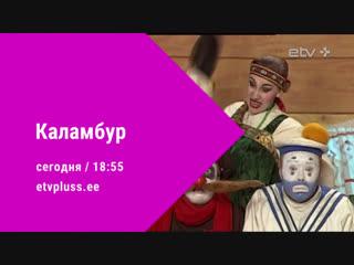 «Каламбур» (анонс) (ETV+, 2019)