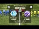 АФК Днепр-2 (2006) - ФК Интер (2006). 19.12.2018