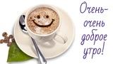 С самым добрым на свете утром! Самого наилучшего дня! Самого классного настроения! От души