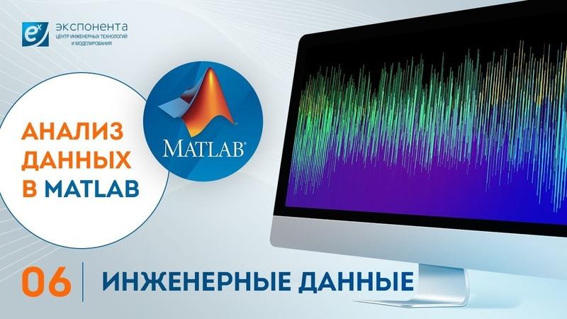 Анализ данных в MATLAB 06 Инженерные данные