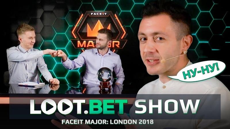 LOOT.BET SHOW CS:GO: Раунд 5 – FACEIT Major: London 2018