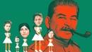 Женщины товарища Сталина
