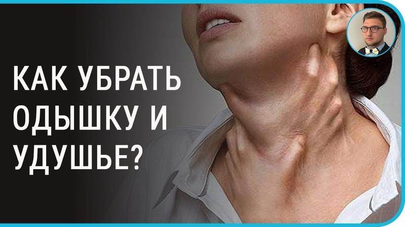 Удушье нехватка воздуха тяжело дышать одышка причины лечение как избавиться