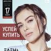 Минск (17.11.18) - Елена Темникова
