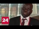 Приговоренного к повешению малавийца трижды не смогли казнить из-за палача - Россия 24