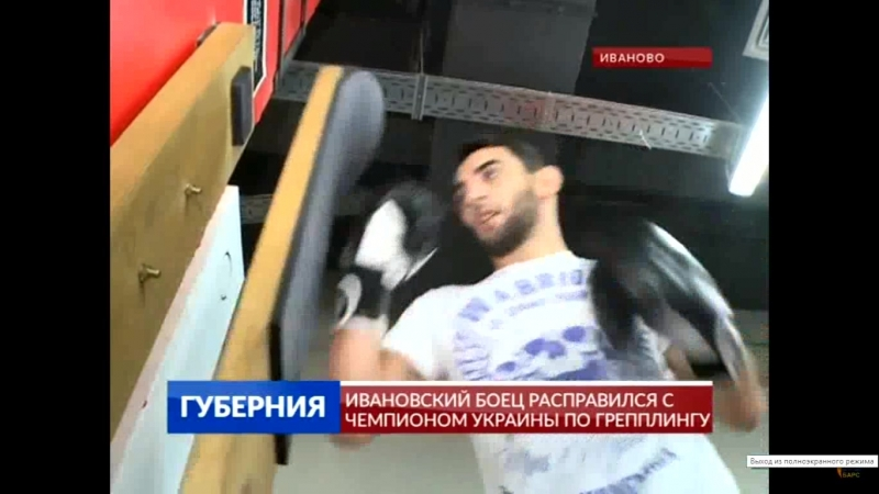 Ивановский боец расправился с чемпионом Украины по грепплингу