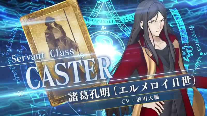 Zhūgě Liàng (Waver Velvet Lord El Melloi II) Caster 5★ - Fate/Grand Order Arcade