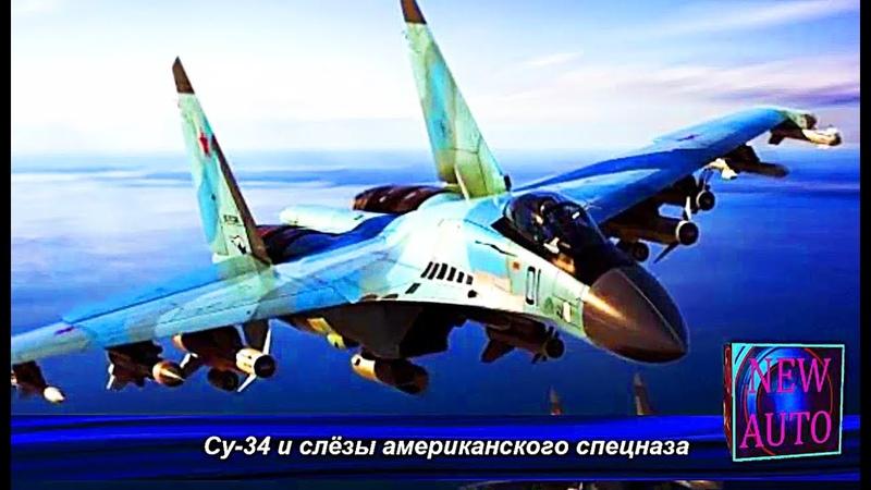 Су -34 и слёзы американского спецназа