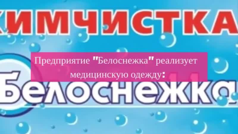 Медицинская одежда и белье от ОАО Белоснежка