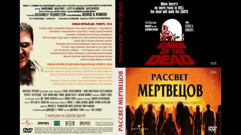 1978 Рассвет мертвецов.x264.BDRip.AVC