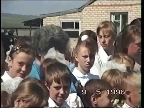 Мизино -Лапшиновка 9 МАЯ 1996 г