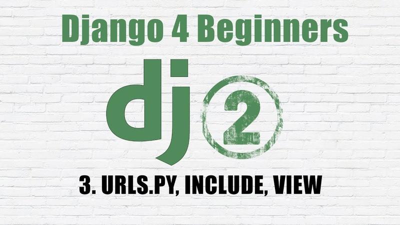 Уроки DJANGO 2. Курс для новичков. urls.py, include, view