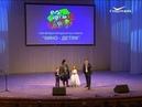 XXIII международный фестиваль Кино детям стартовал в Самаре