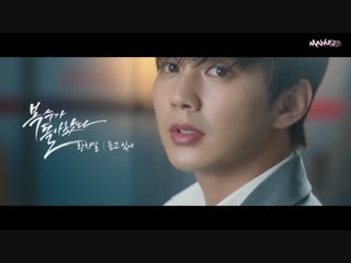 [Mania] Hwang Chi Yeul - Are You Listening (ОСТ Возвращение Бок Су / Bok-Soo's Back)