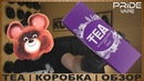 TEA by PRIDE VAPE | КОРОБКА | ОБЗОР