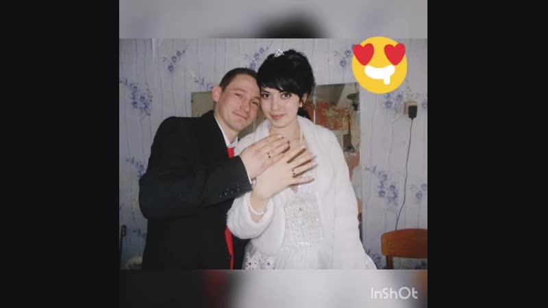 3 года нашей свадьбы 13.02.2019