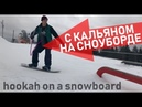 Extreme hookah NANOSMOKE TO GO in the ski resort / Экстримальный кальян NANOSMOKE TO GO на склоне