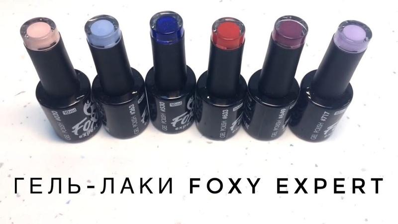 Обзор новых гель лаков от FOXY Expert