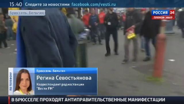 Новости на Россия 24 • Камни против водометов: в Брюсселе произошли столкновения манифестантов с полицией