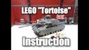 LEGO танк Tortoise на пульте управления Инструкция