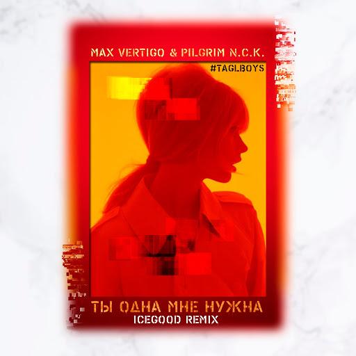 Max Vertigo альбом Ty odna mne nuzhna (ICEGOOD Remix)