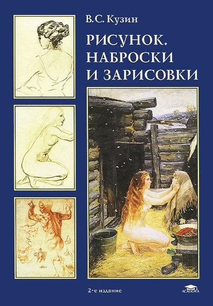 Книги для начинающих художников
