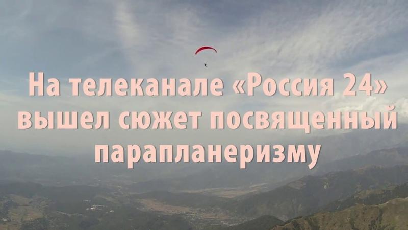 Разбор ошибок допущенных журналистами в репортаже про парапланеризм на телеканале Россия 24