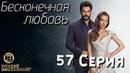 Бесконечная Любовь Kara Sevda 57 Серия. Дубляж HD1080