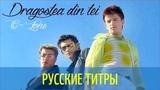 O-Zone - Dragostea din tei - Andrey Vertuga reboot - Russian lyrics (русские титры)