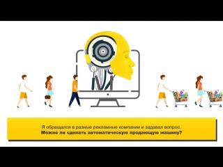 Как привлечь 2700 клиентов и продать услуг на 60 млн. руб. на автомате?